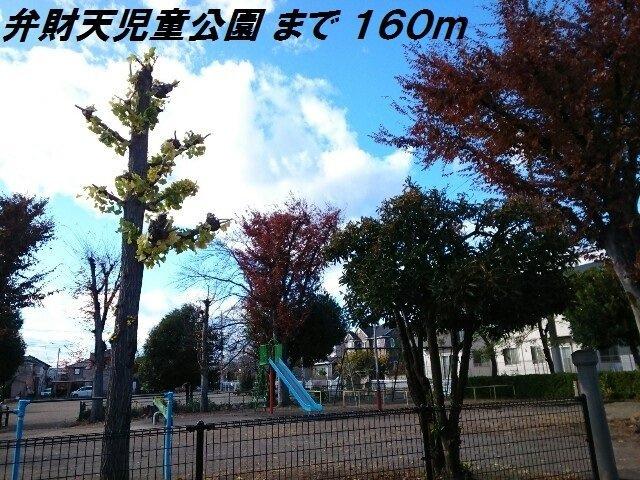 弁財天児童公園まで160m