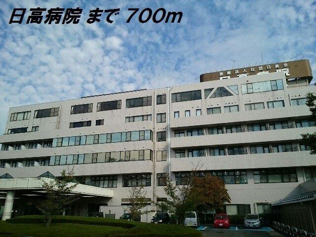 日高病院まで700m