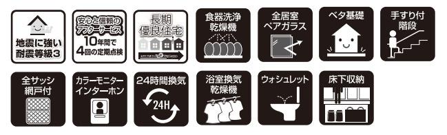 【設備】新築 茅ヶ崎市萩園 4号棟