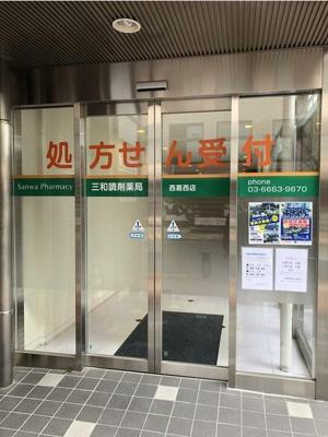 【エントランス】西葛西メディカルプラザ