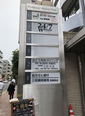 【設備】西葛西メディカルプラザ