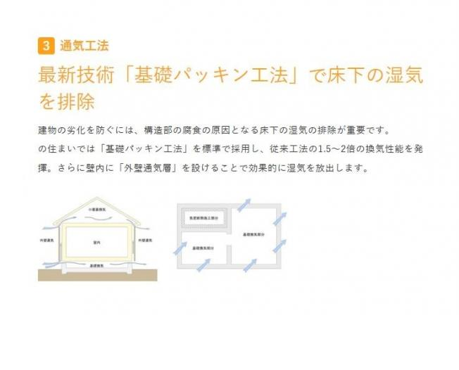 【その他】ひたちなか高場第10 新築戸建 5号棟