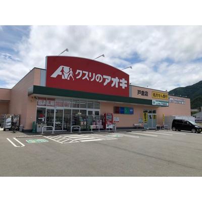 ドラックストア「クスリのアオキ戸倉店まで771m」