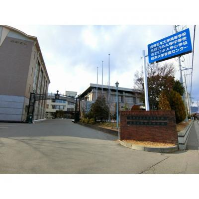 高校・高専「私立長野日本大学高校まで841m」