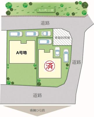 【区画図】A号地 丸山町3丁目新築戸建