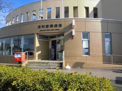 足利西郵便局まで750m