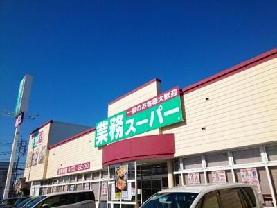 業務スーパー高崎中泉店まで600m