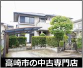 高崎市萩原町 中古住宅の画像