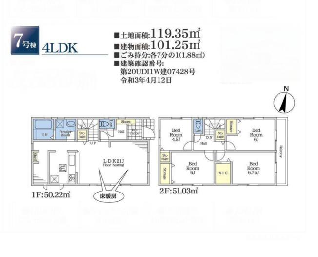 【区画図】大泉学園町7丁目 5580万円 新築一戸建て【仲介手数料無料】