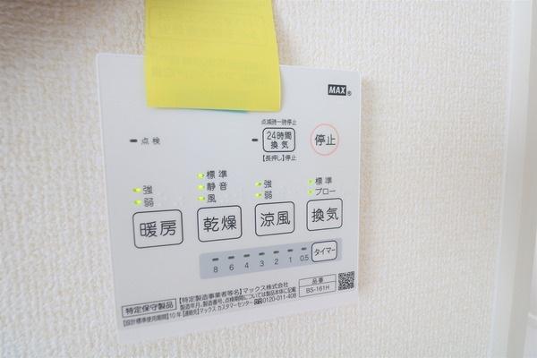 【設備】 便利な浴室換気乾燥暖房機付き。雨の日の洗濯も安心♪