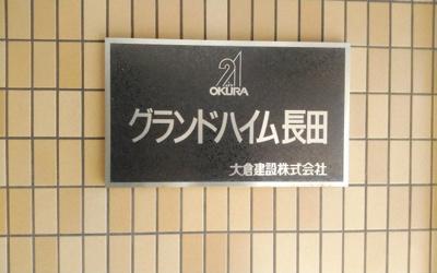 【エントランス】グランドハイム長田