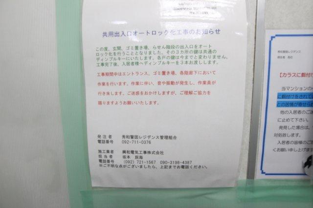 【その他共用部分】秀和警固レジデンス