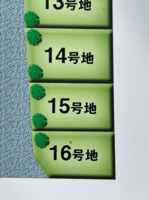 【14号地は完成済】【15号地・16号地は土地売り可能、自由設計可能】