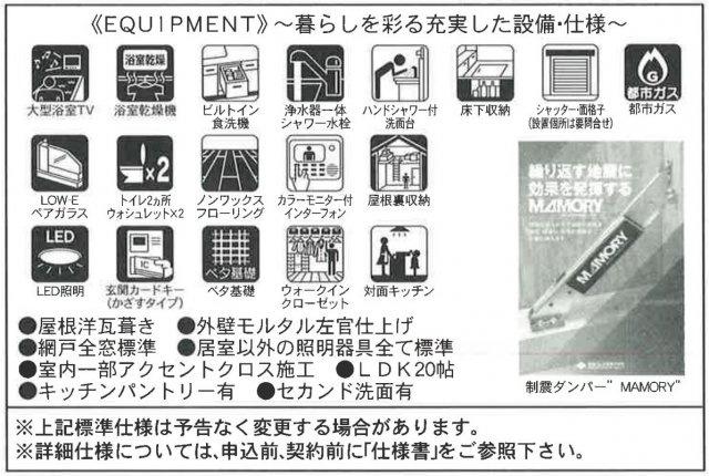 【設備】新築 藤沢市大庭2期