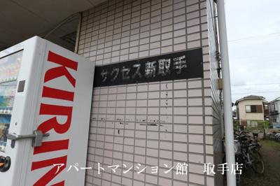 【その他】サクセス新取手
