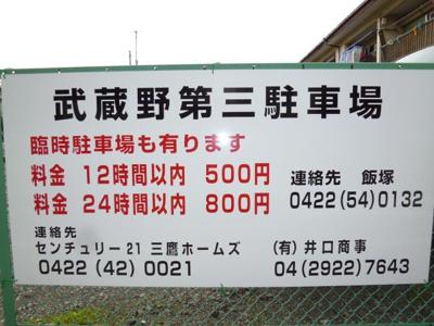 賃料22,000円(税別) 敷金1 仲介手数料1.1か月分となります。期間が短い駐車の希望もご相談ください。