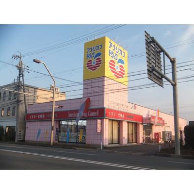 ホームセンター「綿半ホームエイド若里店まで1918m」