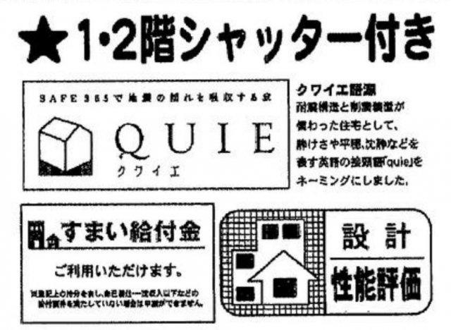 【その他】新築 茅ヶ崎市赤羽根第12 4号棟