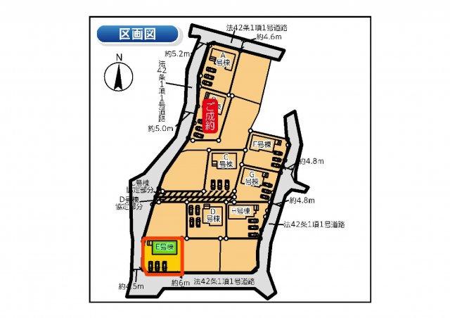 E号棟 区画図 西側接道幅員約5.2m 南側接道幅員約6m