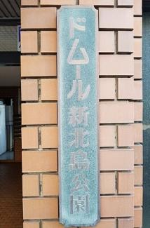 【その他】ドムール新北島公園