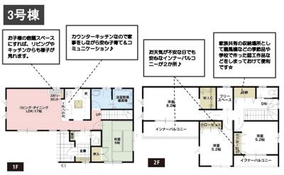 3号棟は敷地約39坪の整形地。カースペースは並列2台駐車可能です。