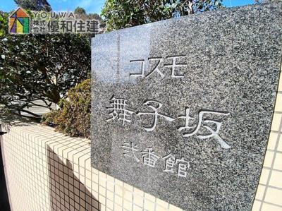 【外観】コスモ舞子坂 弐番館
