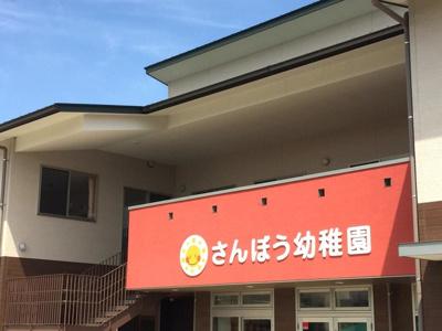 三宝幼稚園 2km