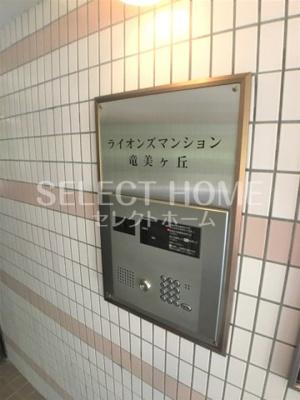 【セキュリティ】ライオンズマンション竜美ヶ丘