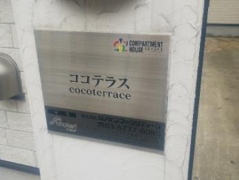 【エントランス】cocoterrace