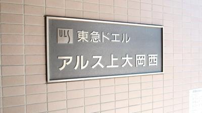 【エントランス】東急ドエル・アルス上大岡西