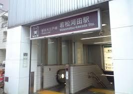 若松町駅です