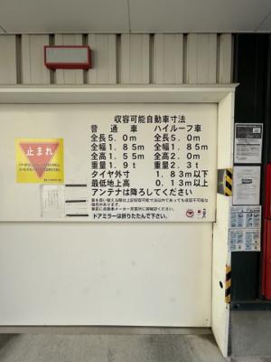 【駐車場】ロジュマンタワー大阪天満橋