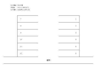 【区画図】N駐車場