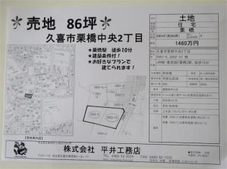 【土地図】栗橋中央2丁目 土地