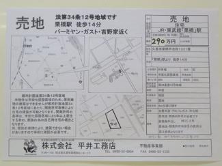 【区画図】栗橋70坪 土地