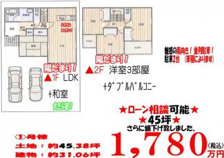 ・花崎駅徒歩17分・駐車場2台並列・南向き庭付き・4LDKとワイドバルコニー・大桑小・平成中・