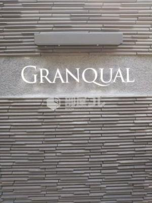 【その他共用部分】グランクオール西国立