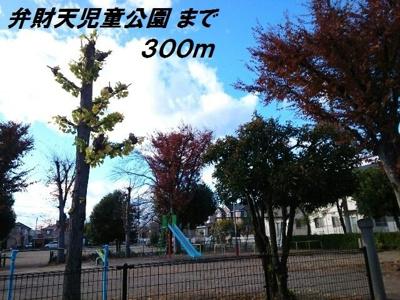 弁財天児童公園まで300m