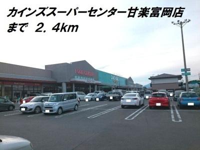 カインズスーパーセンターまで2400m