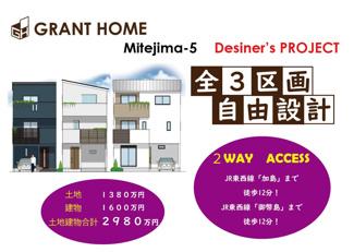 【外観】西淀川区御幣島5丁目 建築条件付売土地