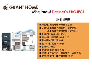 【土地図】西淀川区御幣島5丁目 建築条件付売土地