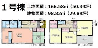 富士市中丸第8 新築戸建 全7棟 (1号棟)