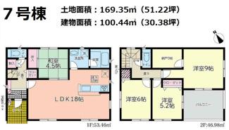 富士市中丸第8 新築戸建 全7棟 (7号棟)