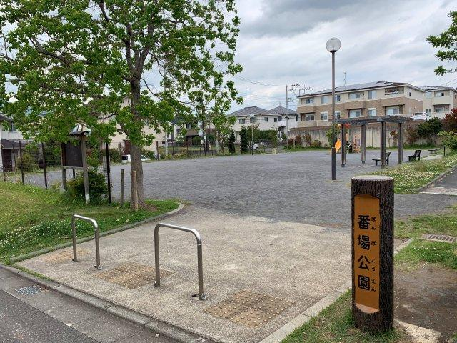 徒歩5分圏内に、番場公園があります。
