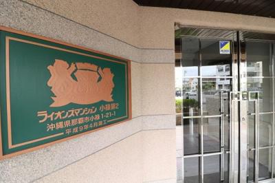 【外観】ライオンズマンション小禄第2