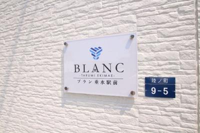 【エントランス】Blanc垂水駅前