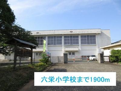 六栄小学校まで1900m