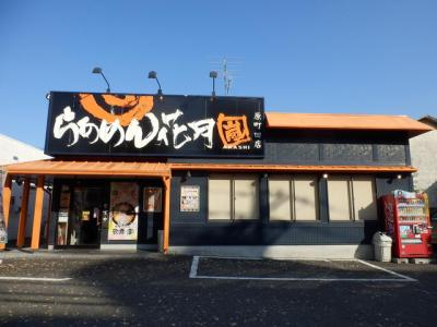 らあめん花月嵐原町田店まで270m
