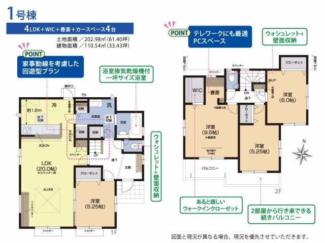 4LDK+WIC+書斎+カースペース4台