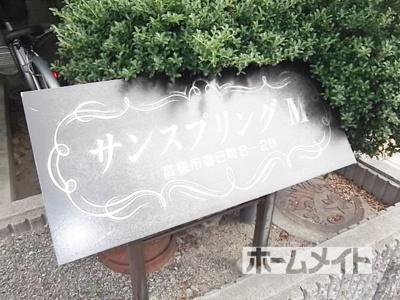 【エントランス】サンスプリングM